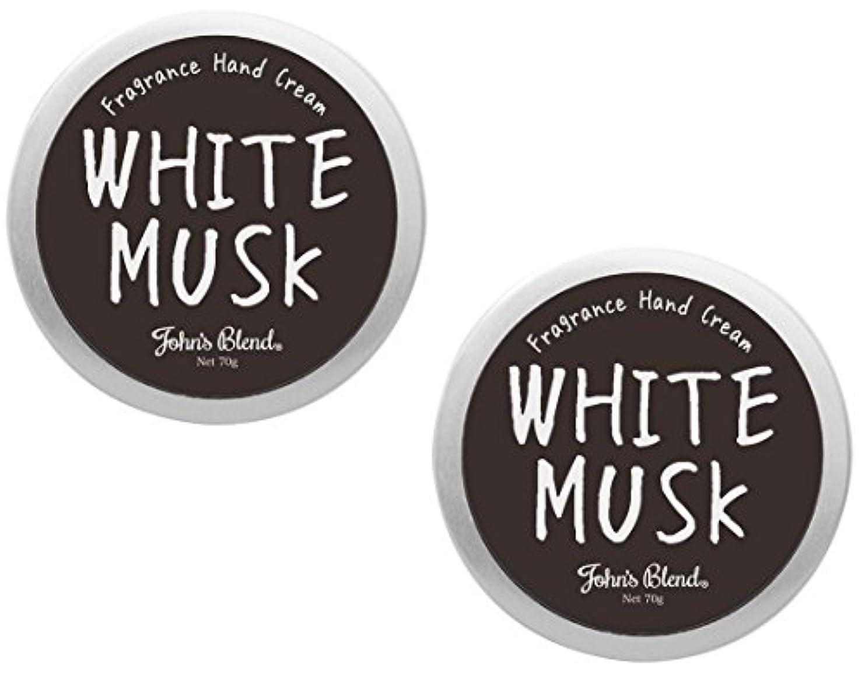 新しい意味バット妨げる【2個セット】Johns Blend ハンドクリーム 70g ホワイトムスク の香り OZ-JOD-1-1