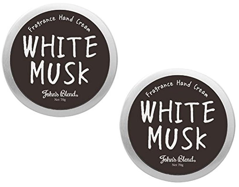 謙虚忍耐居住者【2個セット】Johns Blend ハンドクリーム 70g ホワイトムスク の香り OZ-JOD-1-1