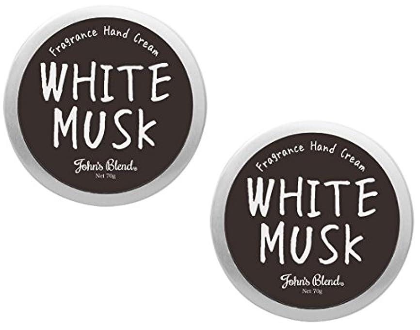一人で懐疑論勧告【2個セット】Johns Blend ハンドクリーム 70g ホワイトムスク の香り OZ-JOD-1-1