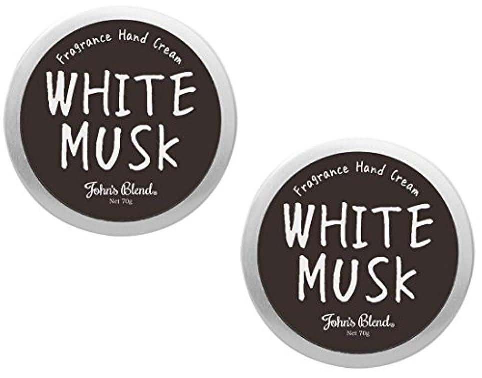 ごちそう意見主人【2個セット】Johns Blend ハンドクリーム 70g ホワイトムスク の香り OZ-JOD-1-1