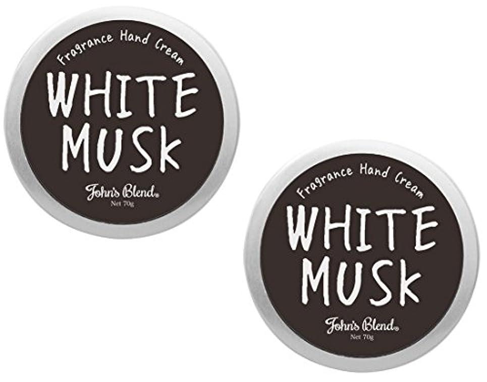 シェフナビゲーション通常【2個セット】Johns Blend ハンドクリーム 70g ホワイトムスク の香り OZ-JOD-1-1