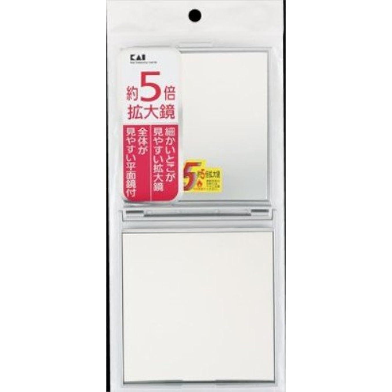テラス剪断書き出す貝印 5倍拡大鏡付コンパクトミラー シルバー KX0755
