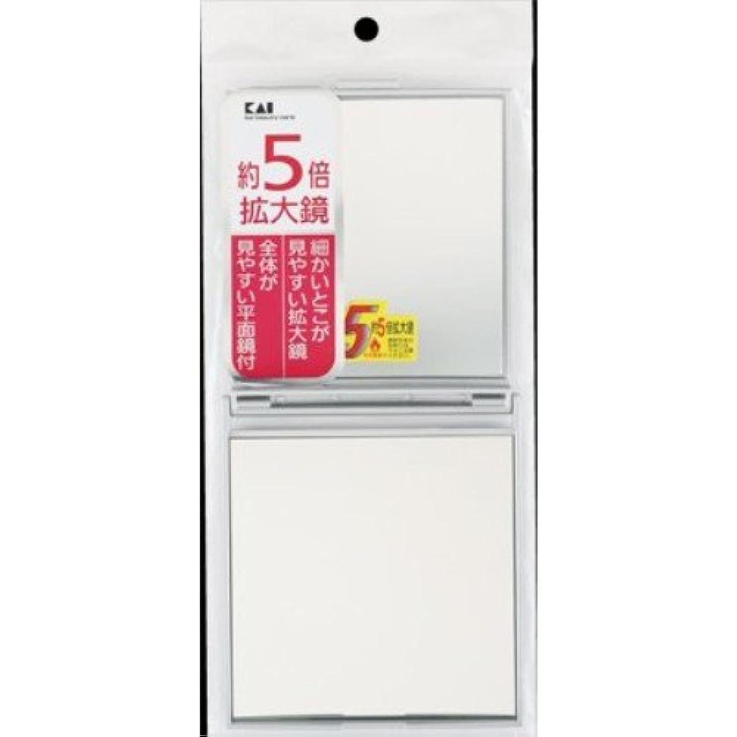 フィットねじれオリエンテーション貝印 5倍拡大鏡付コンパクトミラー シルバー KX0755