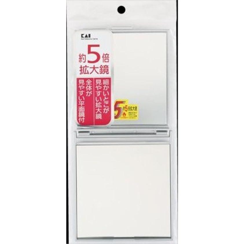 供給価値アセンブリ貝印 5倍拡大鏡付コンパクトミラー シルバー KX0755