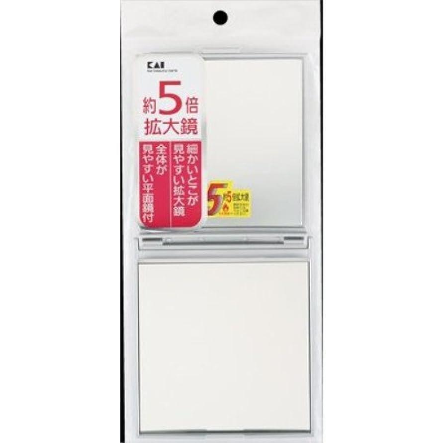 銀ポップ折る貝印 5倍拡大鏡付コンパクトミラー シルバー KX0755