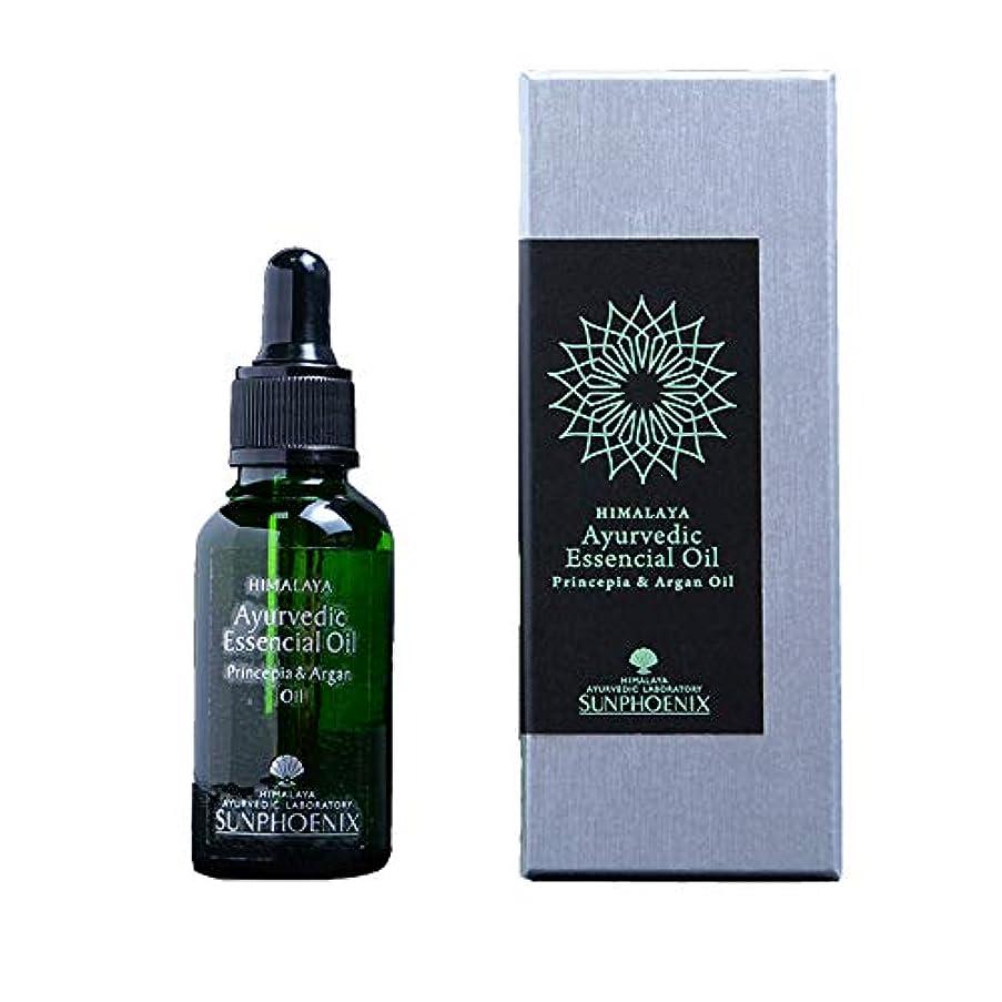 先例協定耐えられるHIMALAYA Ayurvedic Essencial Oil Princepia&Argan Oil