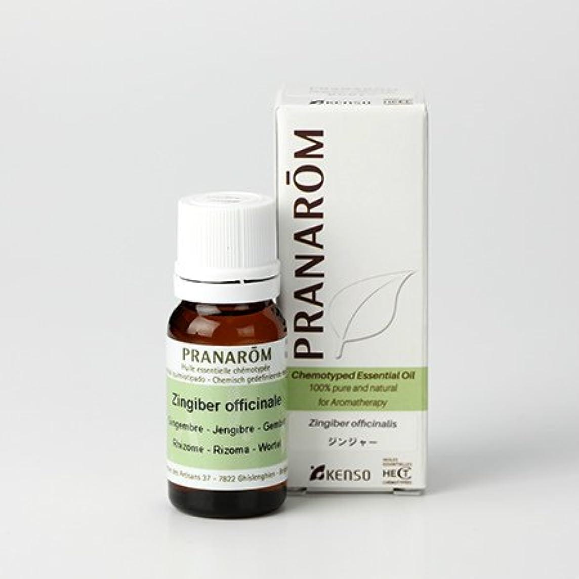 お誕生日意図調整するプラナロム ジンジャー 10ml (PRANAROM ケモタイプ精油)
