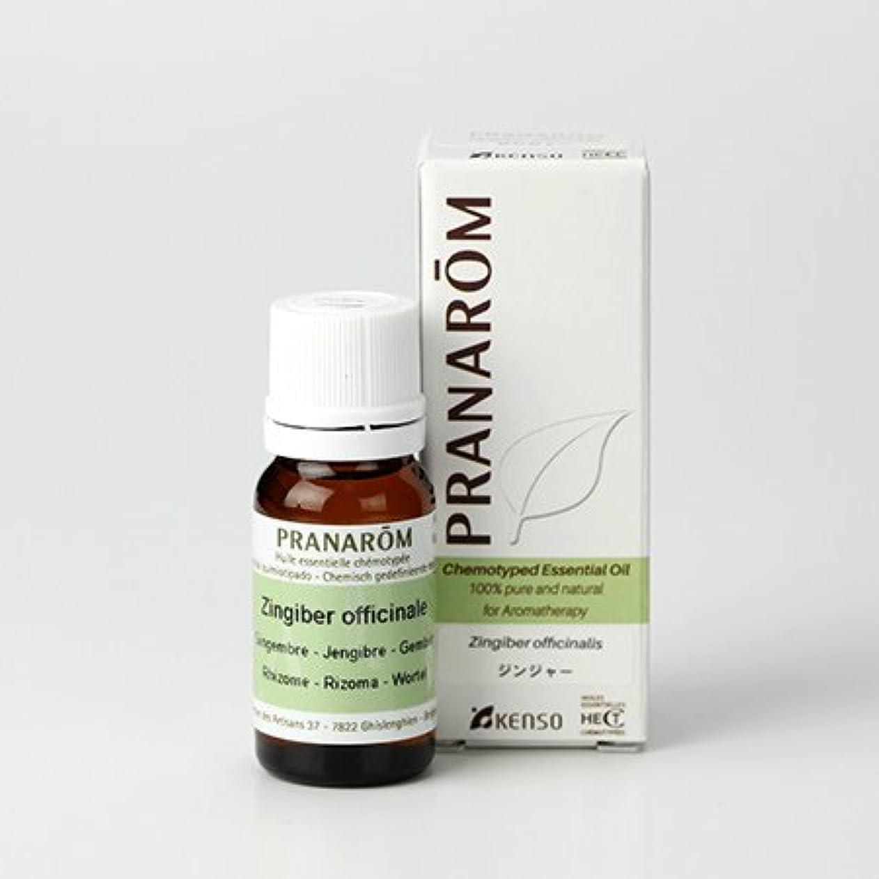 流用するシンポジウム束ねるプラナロム ジンジャー 10ml (PRANAROM ケモタイプ精油)