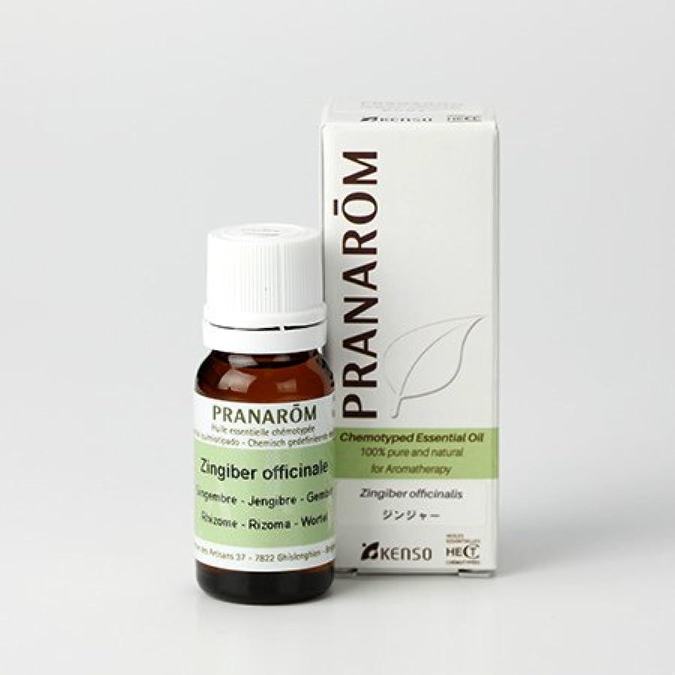 なぜレモンあたりプラナロム ジンジャー 10ml (PRANAROM ケモタイプ精油)