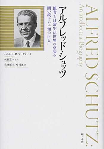 アルフレッド・シュッツ――他者と日常生活世界の意味を問い続けた「知の巨人」のスキャン・裁断・電子書籍なら自炊の森