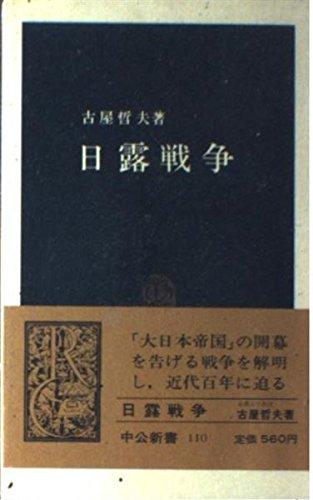 日露戦争 (中公新書 110)の詳細を見る