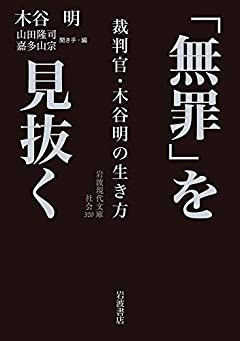 「無罪」を見抜く: 裁判官・木谷明の生き方 (岩波現代文庫 社会 320)