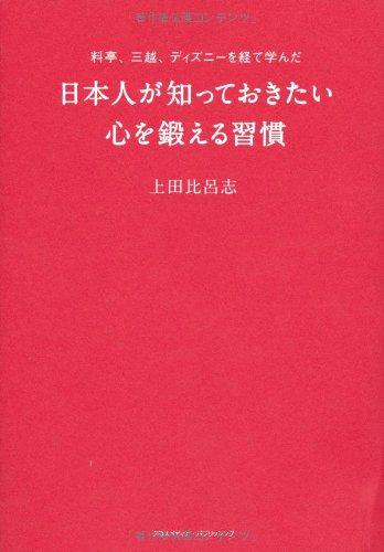 料亭、三越、ディズニーを経て学んだ 日本人が知っておきたい心を鍛える習慣の詳細を見る