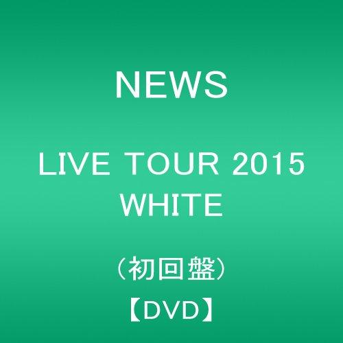 NEWS LIVE TOUR 2015 WHITE(初回盤) [DVD]
