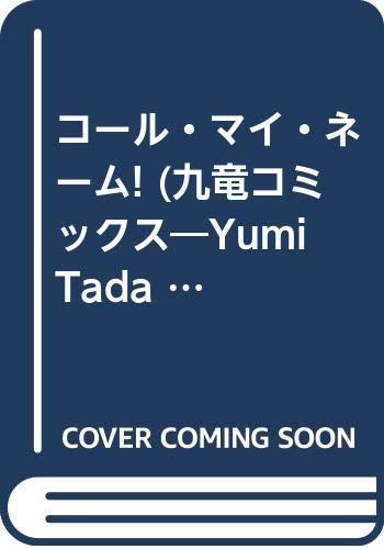 コール・マイ・ネーム! (九竜コミックス―Yumi Tada best)の詳細を見る