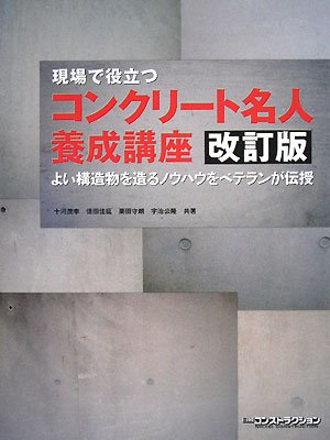 現場で役立つ コンクリート名人養成講座 改訂版の詳細を見る
