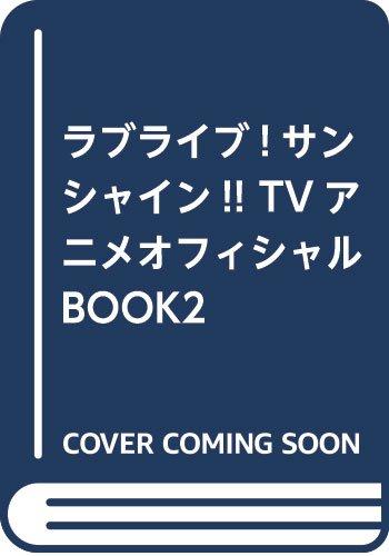 ラブライブ!サンシャイン!! TVアニメオフィシャルBOOK...
