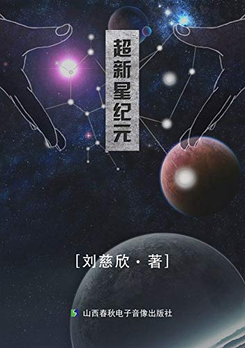 超新星纪元 (Chinese Edition)