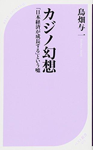 カジノ幻想 (ベスト新書)の詳細を見る
