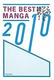 THE BEST MANGA 2010──このマンガを読め!