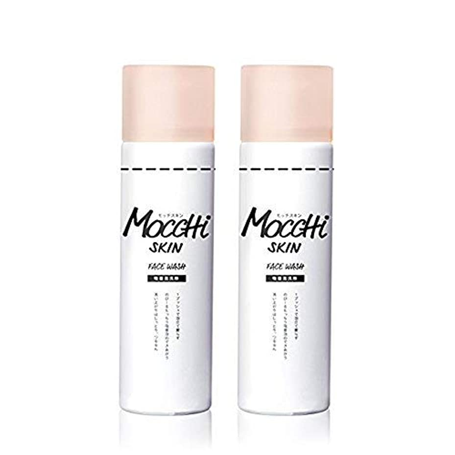 近似容量確かめる【2本セット】モッチスキン 吸着泡洗顔 150g×2本