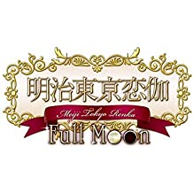 明治東亰恋伽 Full Moon - PS Vita