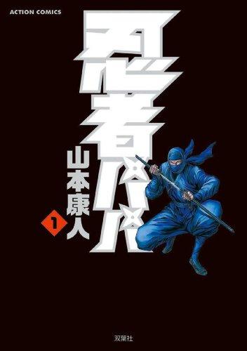 忍者パパ : 1 (アクションコミックス)