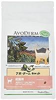 アボ・ダーム (AVODERM) キャットフード アダルトサーモン 1.2kg
