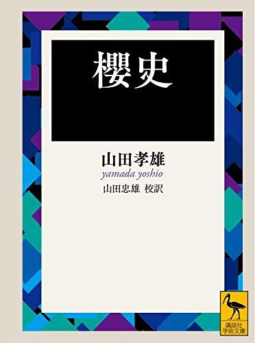櫻史 (講談社学術文庫)の詳細を見る