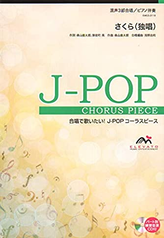 EMG3-0119 合唱J-POP 混声3部合唱/ピアノ伴奏 さくら(独唱) (合唱で歌いたい!JーPOPコーラスピース)