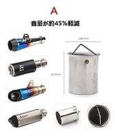 インナーバッフル インナー サイレンサー 消音器 排気 バッフル 音量 調整 オートバイ 排気マフラー 50.8mm 汎用