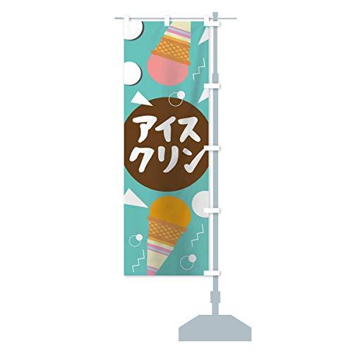 アイスクリン のぼり旗 サイズ選べます(ショート60x150cm 右チチ)