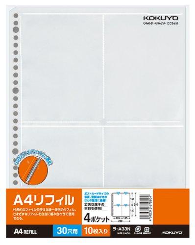 コクヨ ポケットファイル替紙 4ポケット ポストカード用 A4 10枚入 ラ-A33N