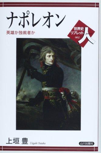 ナポレオン―英雄か独裁者か (世界史リブレット人)の詳細を見る