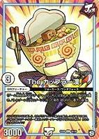 デュエルマスターズ DMSD08 16/20 The カップラー漢 (C コモン) 超GRスタートデッキ ジョーのガチャメカ・ワンダフォー (DMSD-08)