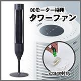 ドウシシャ 【扇風機】DCモーター搭載フルリモコン式タワーファン(リモコン付 グレー)DOSHISHA mood MOD-TW1201D-GY MOD-TW1201D GY