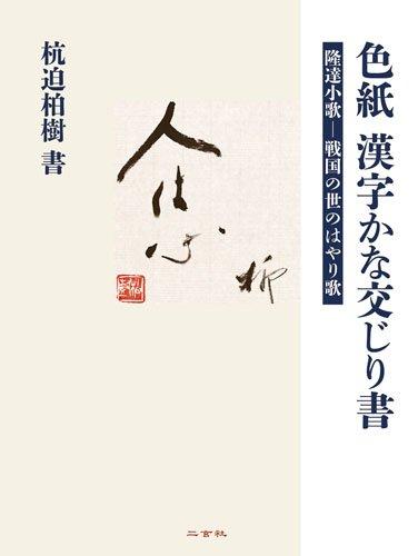 色紙 漢字かな交じり書 (戦国の世のはやり歌)