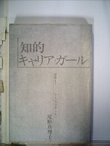 知的キャリア・ガール (1978年) (オレンジコア・シリーズ)の詳細を見る