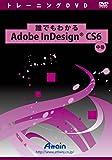 誰でもわかるAdobe InDesign CS6 中巻