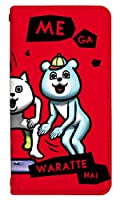 スマホケース 手帳型 huawei mate10 pro ケース かわいい キャラクター 動物 アニマル LINE ポテ豆 目が笑ってない着ぐるみたち 0378-C. レッド_ラインスタンプ mate10 pro カバー 手帳 [HUAWEI Mate10Pro] ファーウェイ メイト10 プロ ケース ベルトなし スマホゴ