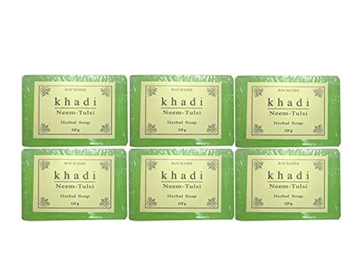 カップル倒錯系統的手作り ハーバル NT ソープ Khadi  Herbal Neem Tulsi Soap 6個SET