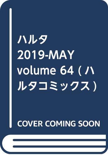 [画像:ハルタ 2019-MAY volume 64 (ハルタコミックス)]