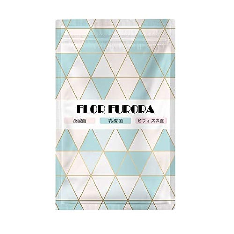 音順応性のある冊子【公式】FURORA フロラ ダイエット サプリ 乳酸菌 短鎖脂肪酸 酪酸菌 ビフィズス菌 腸内フローラ プロバイオティクス 1袋(30粒 約30日分)