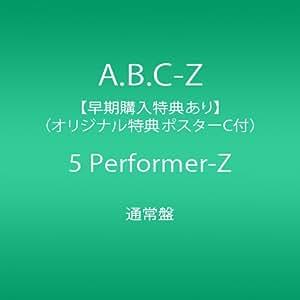 【早期購入特典あり】5 Performer-Z 通常盤(オリジナル特典ポスターC付)