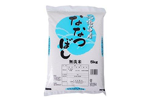 【精米】北海道産ななつぼし100% 無洗米 5kg 平成29年産