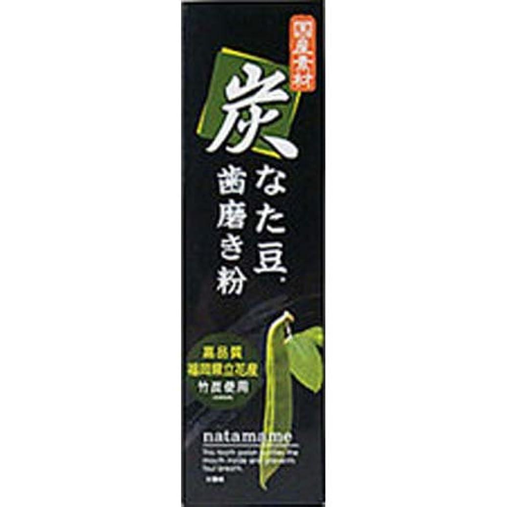 騙す特許よろめく炭なた豆歯磨き粉 120g