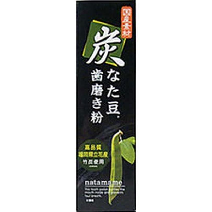 レーザ苦い花弁炭なた豆歯磨き粉 120g