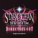 スターオーシャン 3 Till the End of Time ディレクターズカット オリジナルサウンドトラック