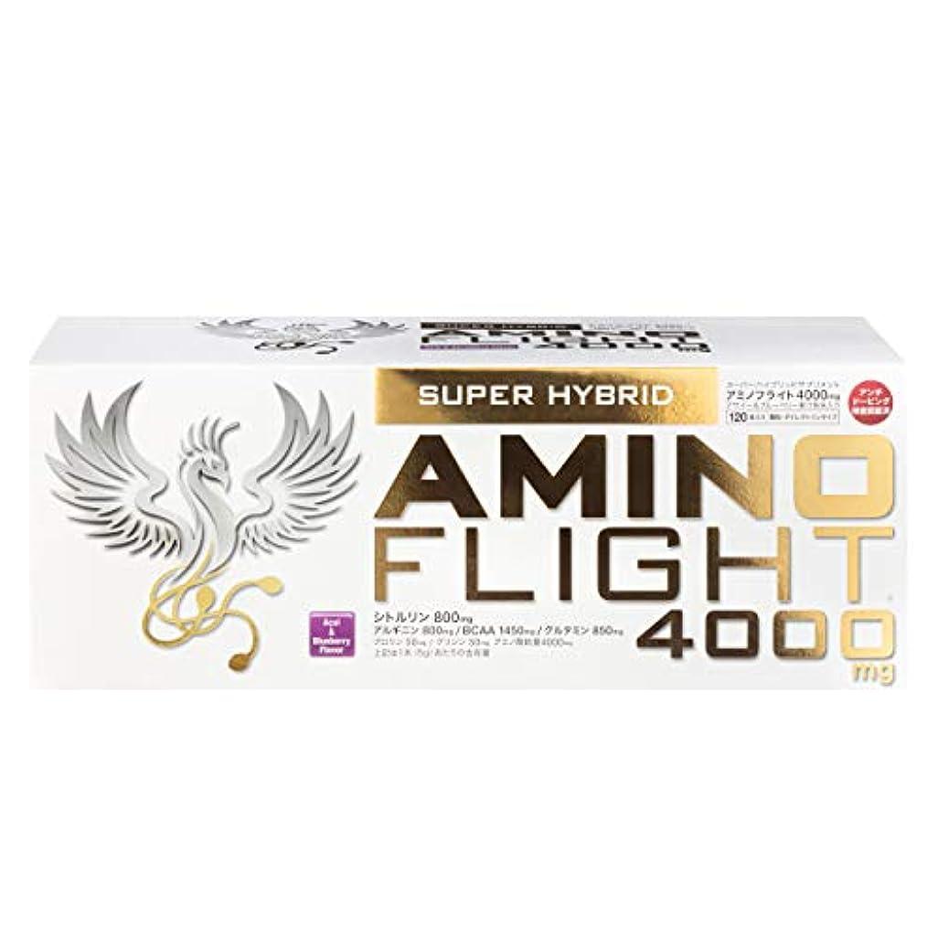きゅうりピーブ飢えアミノフライト4000mg 5g×120本入り アサイー&ブルーベリー風味 顆粒タイプ