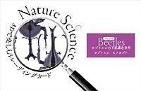 NatureScience 3DネイチャートレーディングカードNo.005